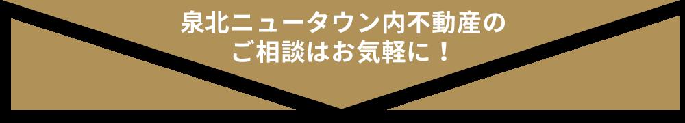 泉北ニュータウン内不動産のご相談はお気軽に!